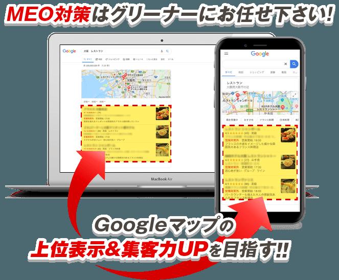 グリーナーのMEO対策をすると…あなたのお店をGoogleマップの3枠以内に表示!!