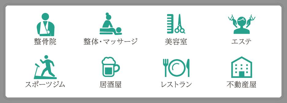 MEO代理店であるグリーナーは整骨院・整体・マッサージ・美容室・エステ・スポーツジム・居酒屋・レストラン・不動産屋など様々な業種を日本全国で対応しております。